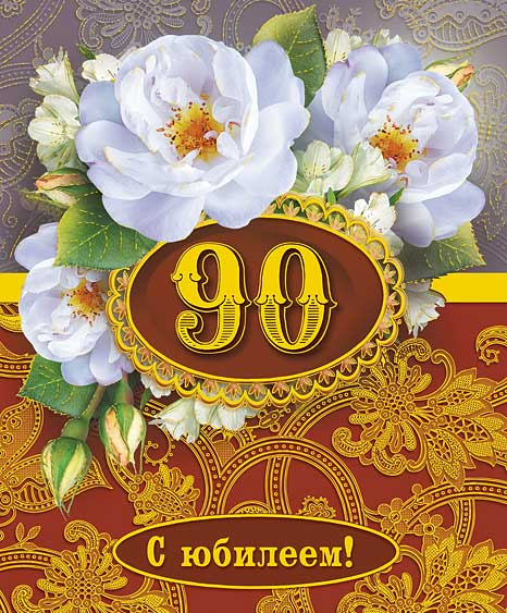 Поздравления с днём рождения бабушке на 90 лет