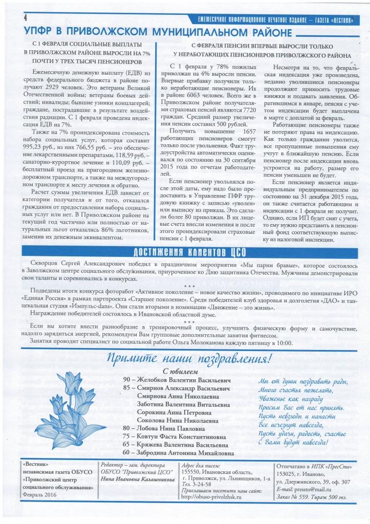 печатное издание вестник